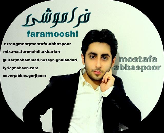 دانلود آهنگ جدید مصطفی عباسپور به نام فراموشی