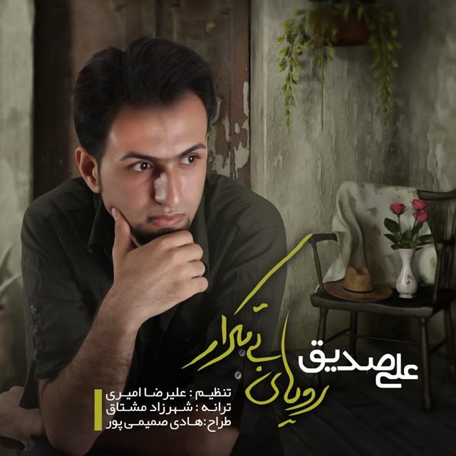 دانلود آهنگ جدید علی صدیق به نام رویای بی تکرار