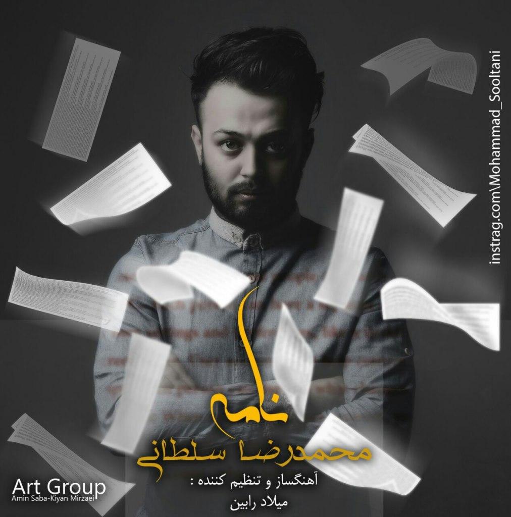 دانلود آهنگ جدید محمد رضا سلطانی به نام نامه