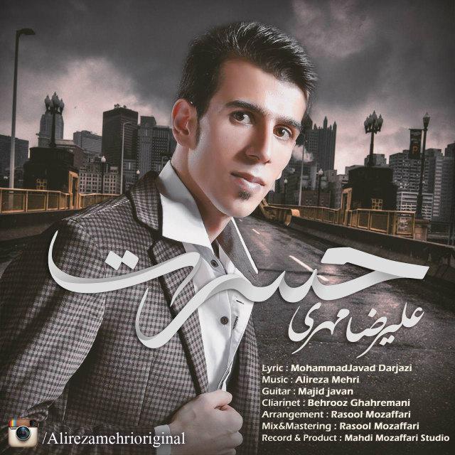 دانلود آهنگ جدید علیرضا مهری به نام حسرت