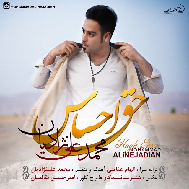 دانلود آهنگ جدید محمد علی نژادیان به نام حق احساس