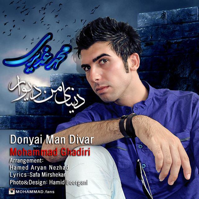 دانلود آهنگ جدید محمد غدیری به نام دنیای من دیوار