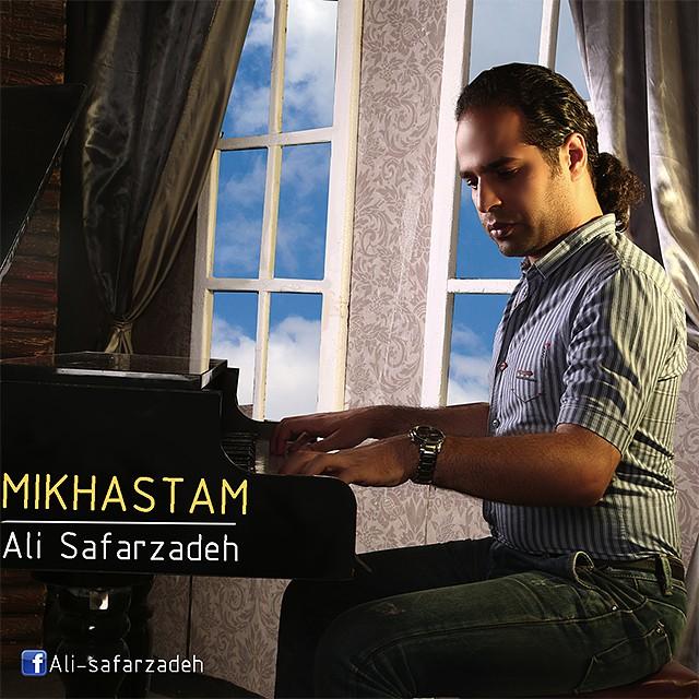 دانلود آهنگ جدید علی صفرزاده به نام میخواستم