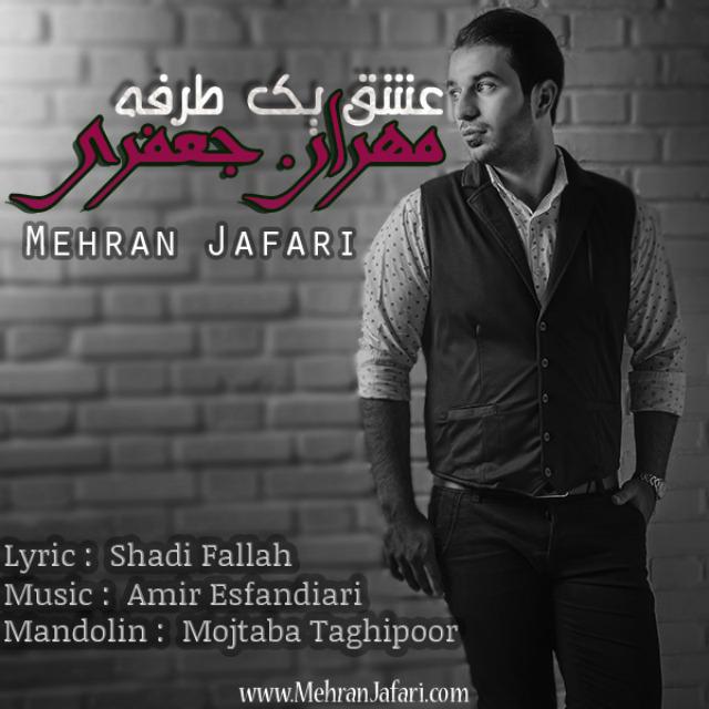 دانلود آهنگ جدید مهران جعفری به نام عشق یکطرفه
