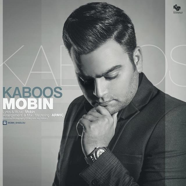دانلود آهنگ جدید مبین به نام کابوس
