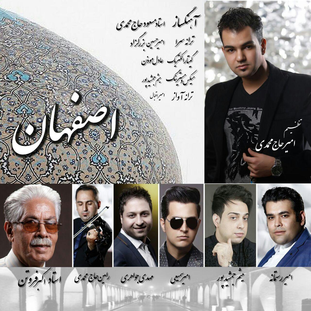 دانلود آهنگ جديد و بسيار زيباى اصفهان