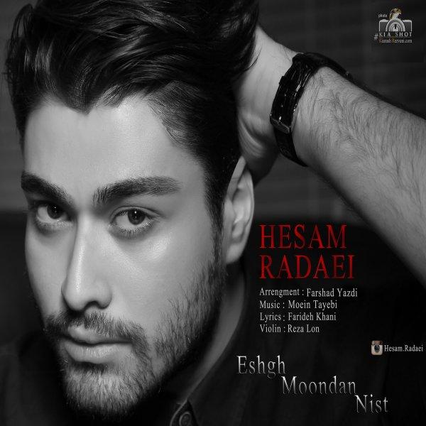 دانلود آهنگ جدید حسام ردایی به نام عشق موندن نیست