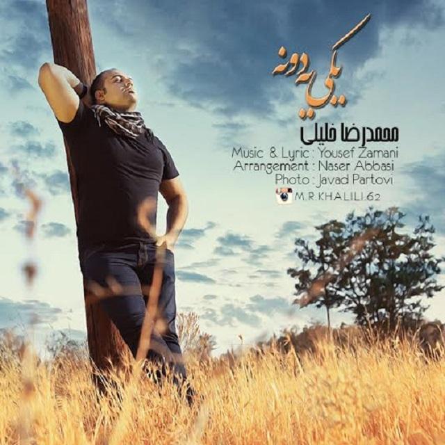 دانلود آهنگ جدید محمد خلیلی به نام یکی یدونه