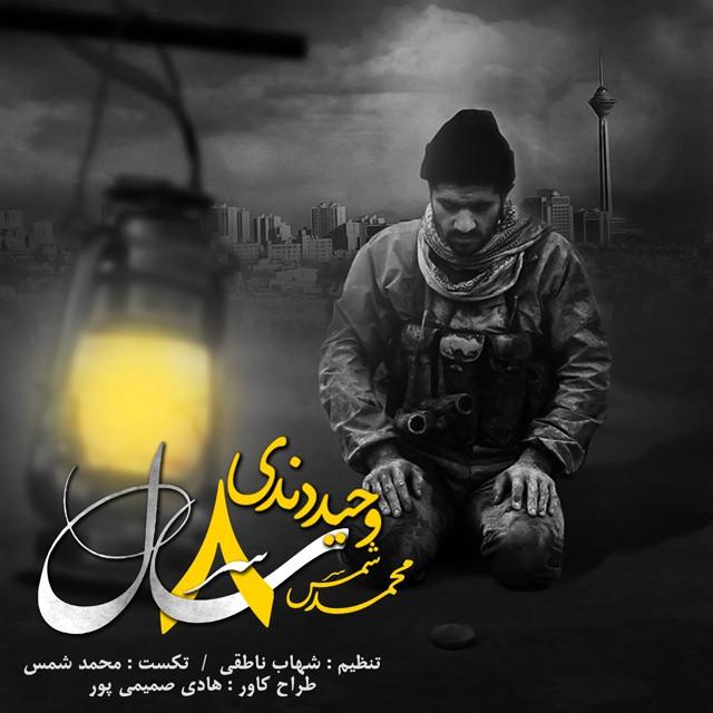 دانلود آهنگ جدید وحید دندی و محمد شمس به نام 8 سال