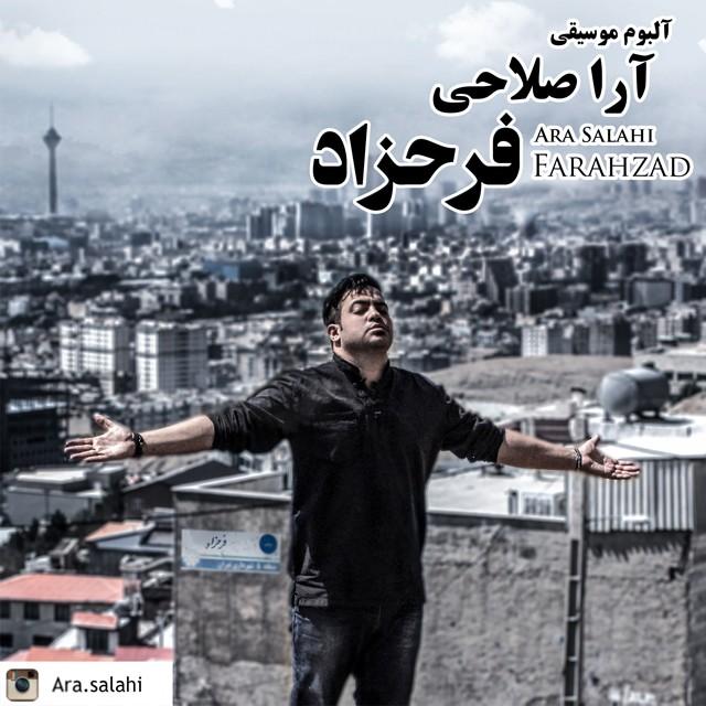 دانلود آلبوم جدید آرا صلاحی به نام فرحزاد