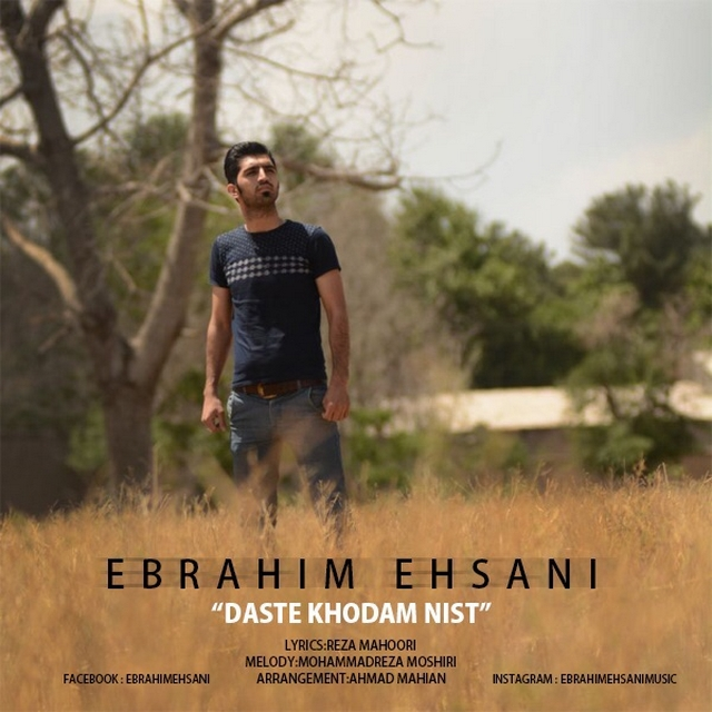 دانلود آهنگ جدید ابراهیم احسانی به نام دست خودم نیست