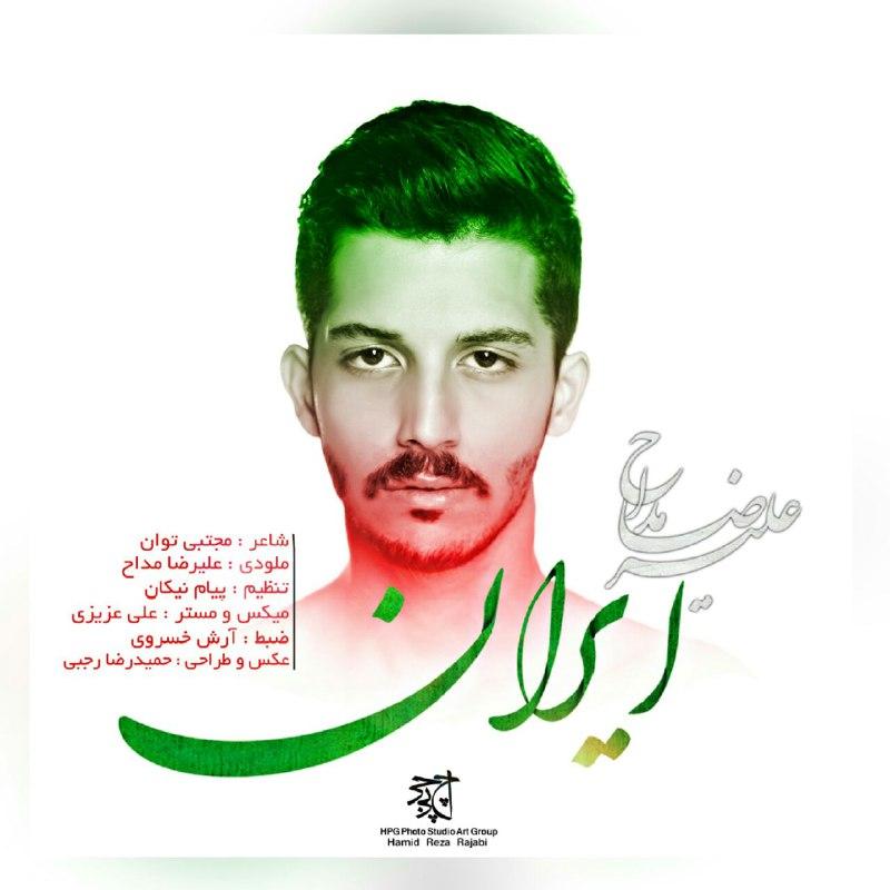 دانلود آهنگ جدید علیرضا مداح به نام ایران