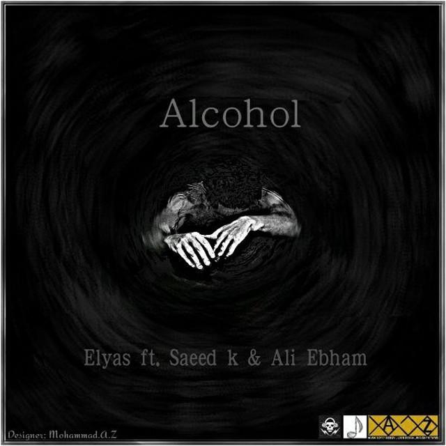 دانلود آهنگ جدید الیاس به همراهی سعید k و علی ابهام به نام الکل