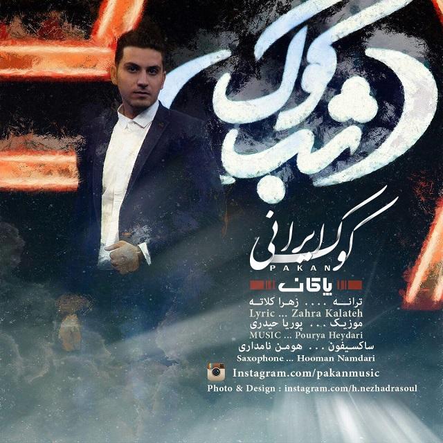 دانلود آهنگ جدید پاکان به نام کوک ایرانی