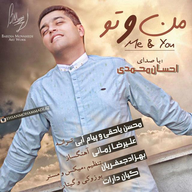 دانلود آهنگ جدید احسان محمدی به نام من و تو
