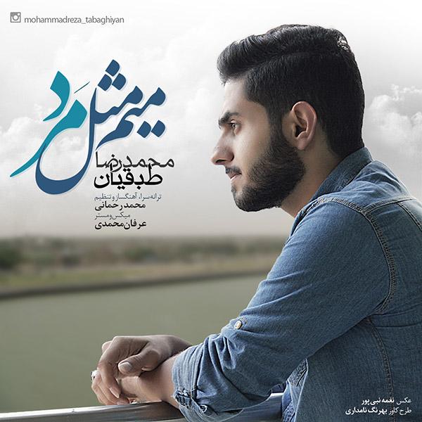 دانلود آهنگ جدید محمدرضا طبقیان به نام میم مثل مرد