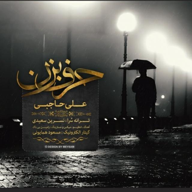 دانلود آهنگ جدید علی حاجبی به نام حرف بزن