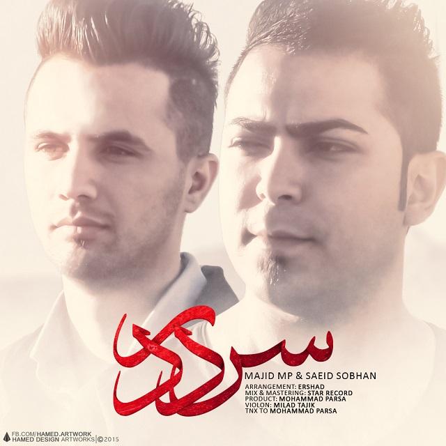 دانلود آهنگ جدید مجید ام پی و سعید سبحان به نام سر درد
