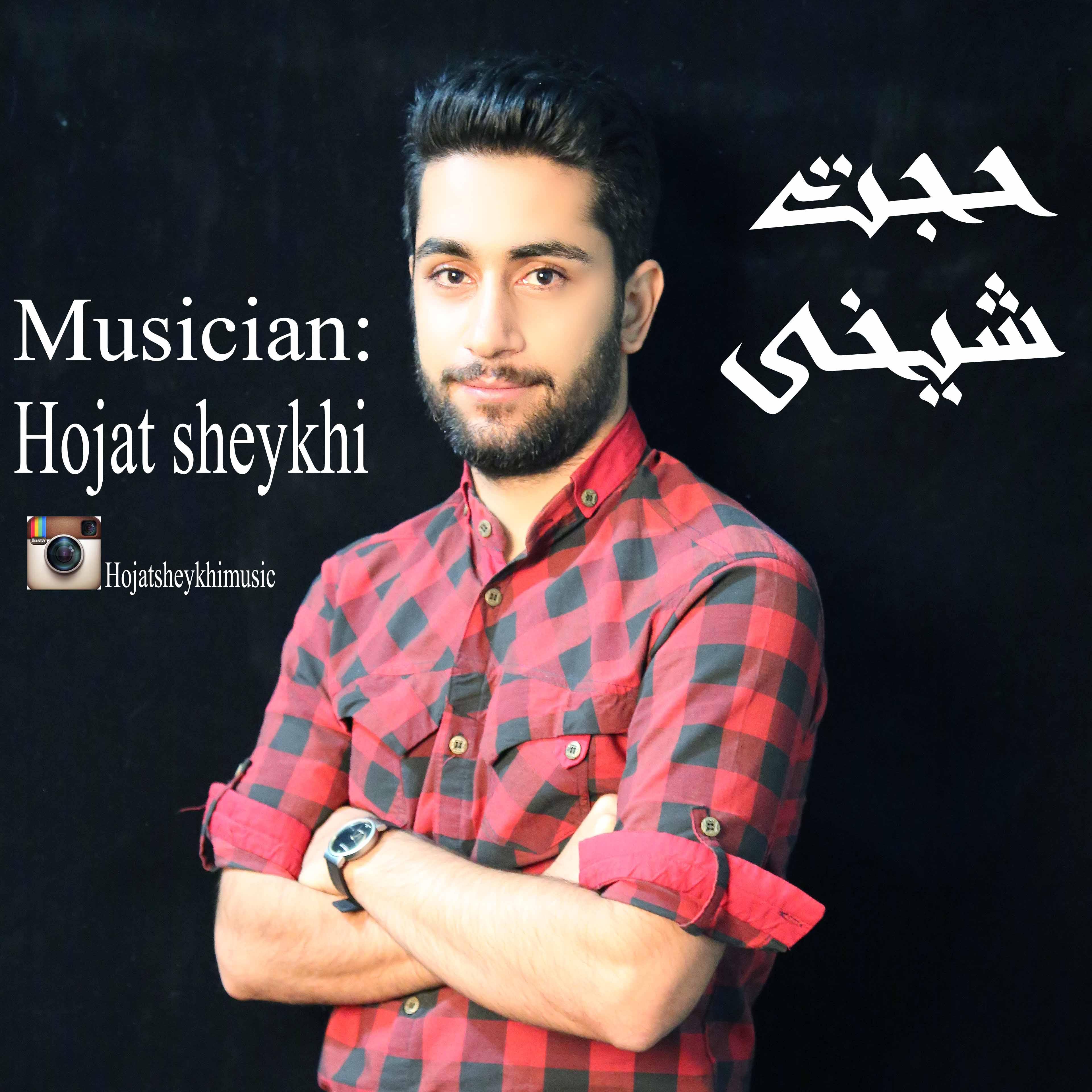 دانلود آهنگ جدید حجت شیخی به نام پرستار