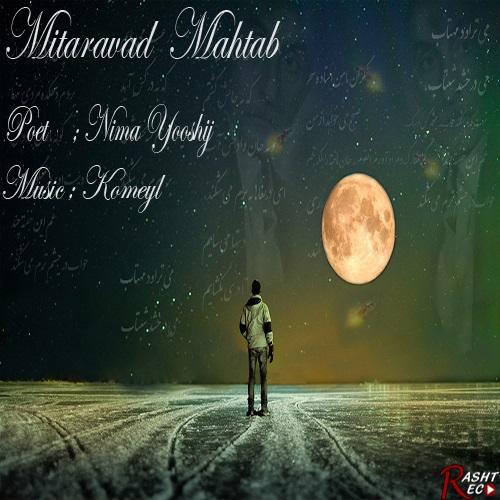 دانلود آهنگ جدید کمیل به نام میتراود مهتاب