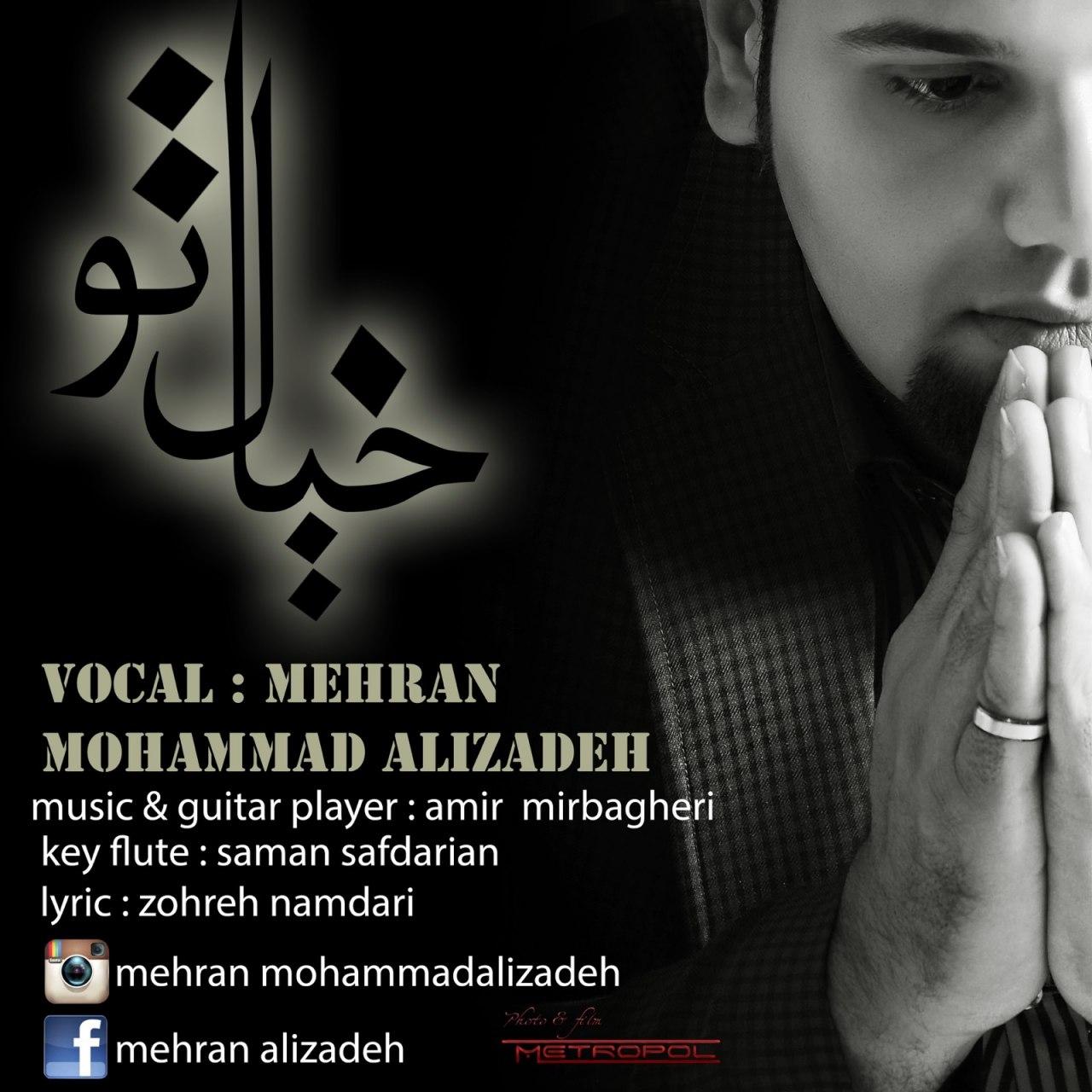 دانلود آهنگ جدید مهران محمد علیزاده به نام خیال تو
