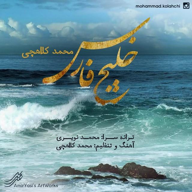 دانلود آهنگ جدید محمد کلاهچی به نام خلیج فارس