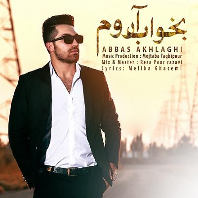 دانلود آهنگ جدید عباس اخلاقی به نام بخواب آروم