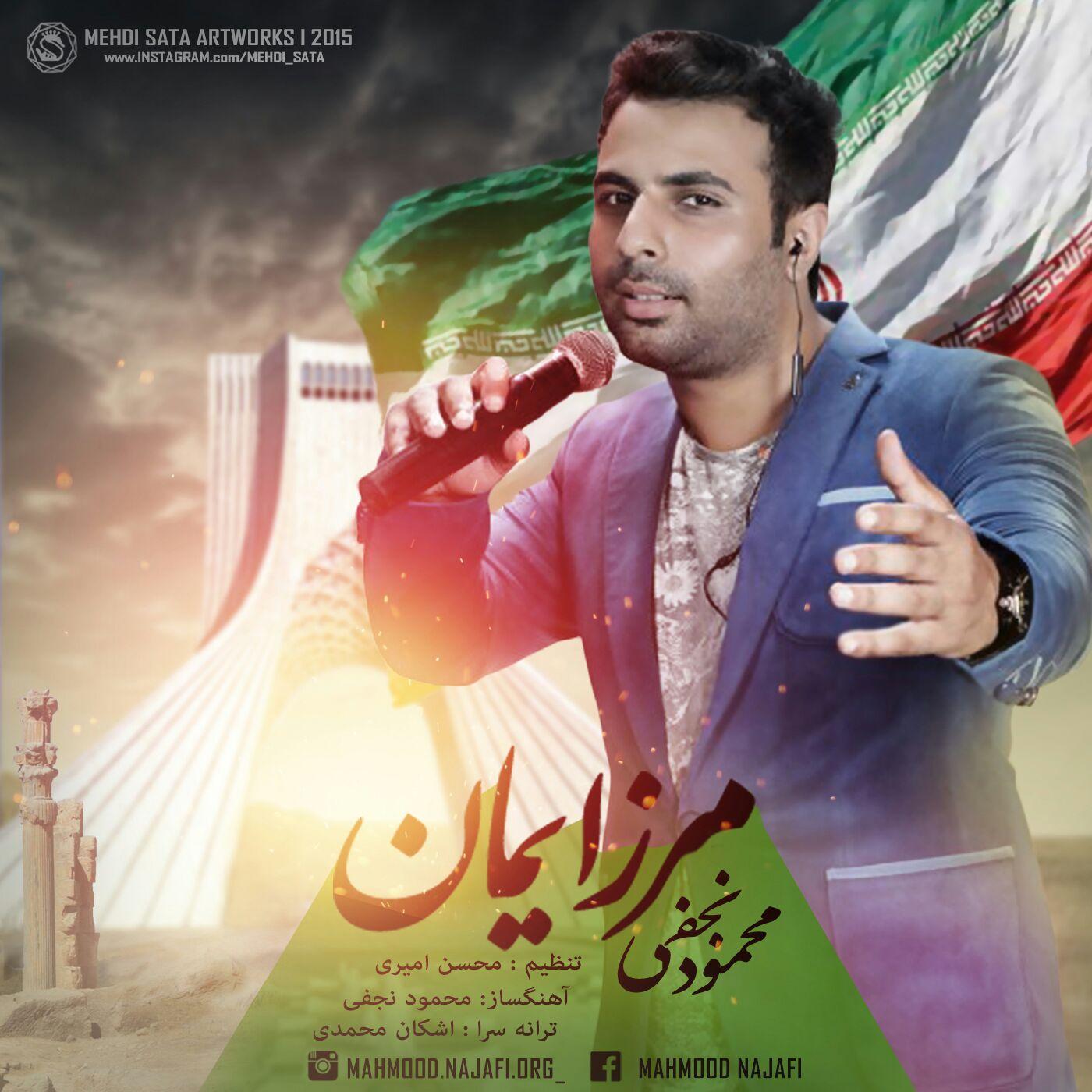 دانلود آهنگ جدید محمود نجفی به نام مرز ایمان