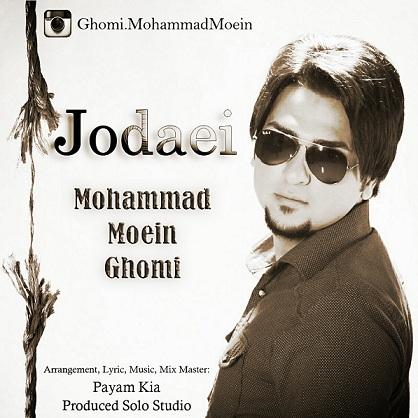 دانلود آهنگ جدید محمد معین قمی به نام جدایی