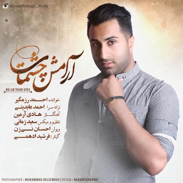 دانلود آهنگ جدید احمد رزمگیر به نام آرامش چشمات