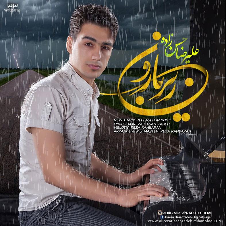 دانلود آهنگ جدید عليرضا حسن زاده به نام زير بارون