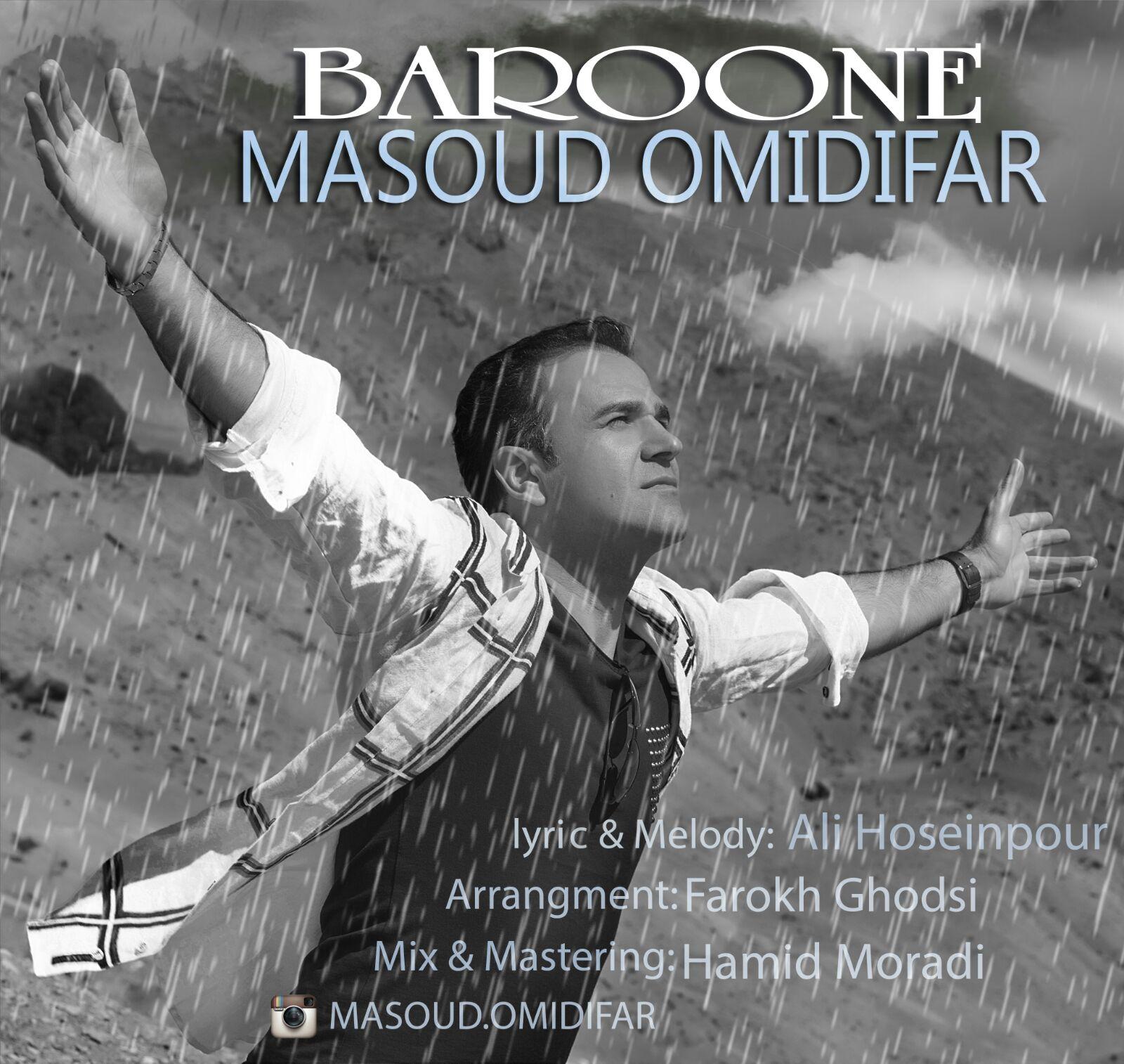 دانلود آهنگ جدید مسعود امیدی به نام بارونه