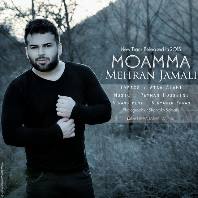 دانلود آهنگ جدید مهران جمالی به نام معما