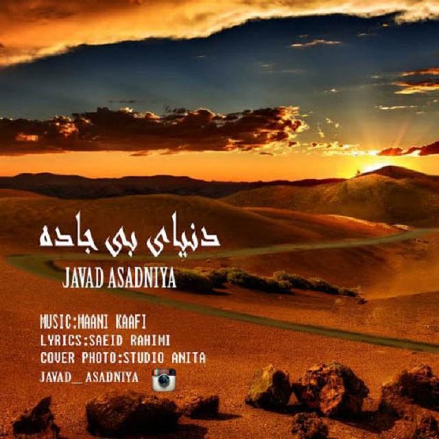 دانلود آهنگ جدید جواد اسدنیا به نام دنیای بی جاده