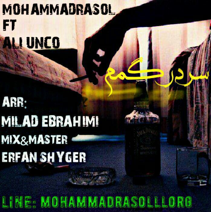 دانلود آهنگ جدید محمد رسولی و علی Unco به نام سردرگم