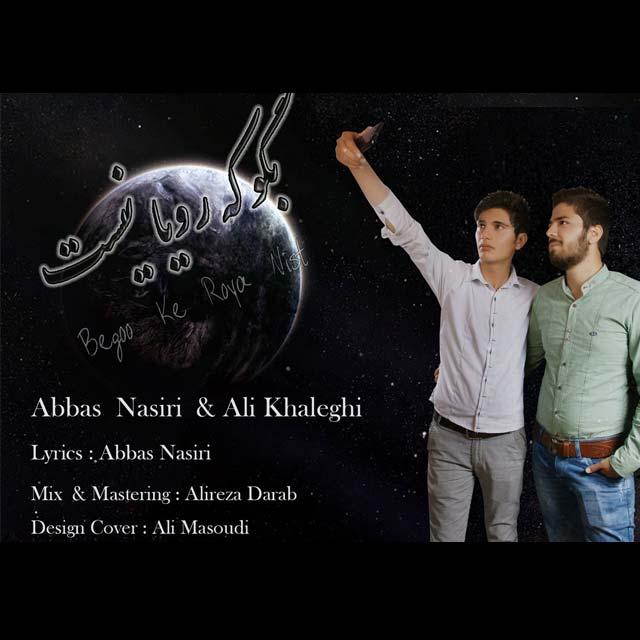 دانلود آهنگ جدید عباس نصیری و علی خالقی به نام بگو که رویام نیست