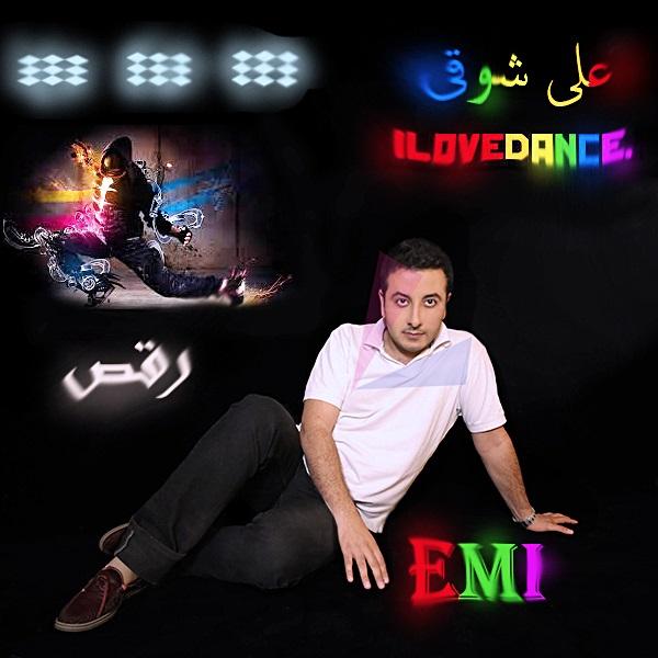 دانلود آهنگ جدید علی شوقی به نام رقص