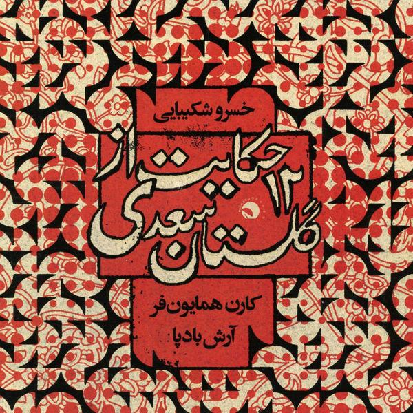دانلود آلبوم جدید خسرو شکیبایی به نام 12 حکایت از گلستان سعیدی