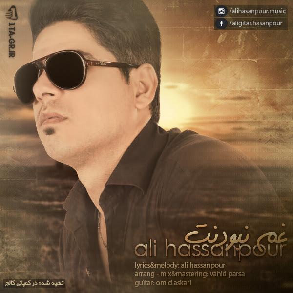 دانلود آهنگ جدید علی حسن پور به نام غم نبودنت