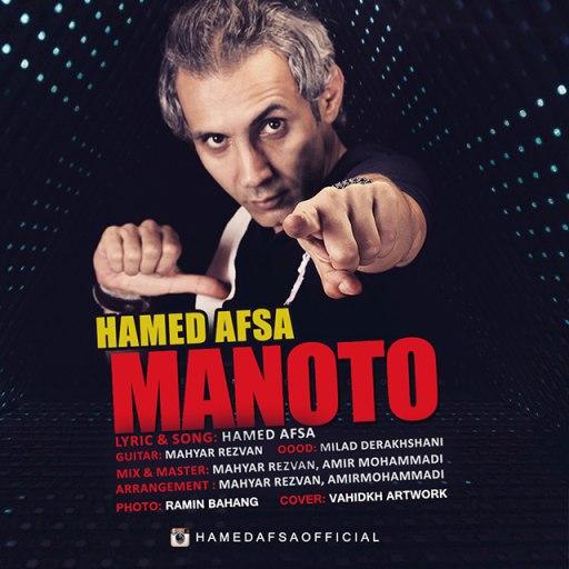 دانلود آهنگ جدید حامد افسا به نام منوتو