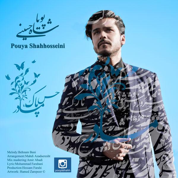 دانلود آهنگ جدید پویا شاه حسینی به نام حس پاک