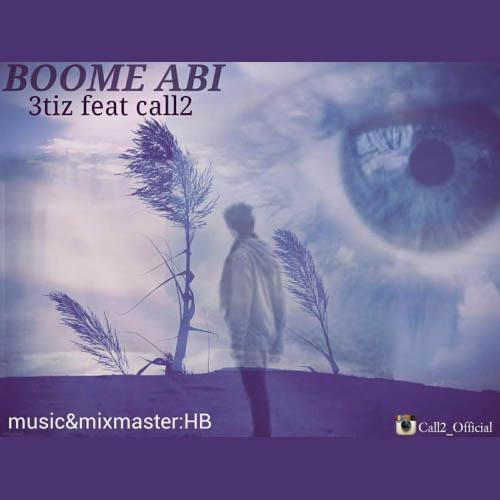 دانلود آهنگ جدید 3tiz Ft Call2 به نام بوم آبی