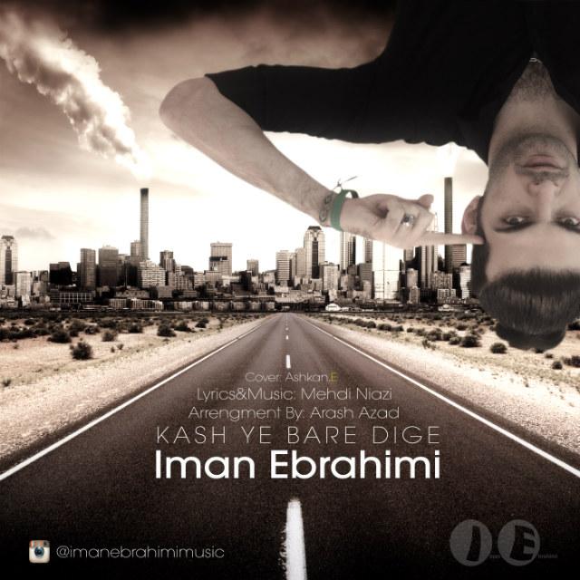 دانلود آهنگ جدید ایمان ابراهیمی به نام کاش یه بار دیگه