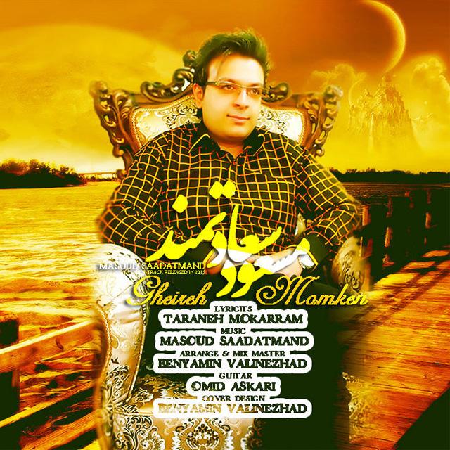 دانلود آهنگ جدید مسعود سعادتمند به نام غیر ممکن