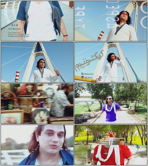 دانلود موزیک ویدیو جدید ادی کیوان به نام منو تو