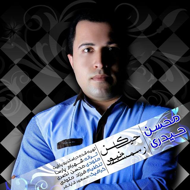 دانلود دو آهنگ جدید محسن حيدري بنام هاي حيا كن و رسمش نبود