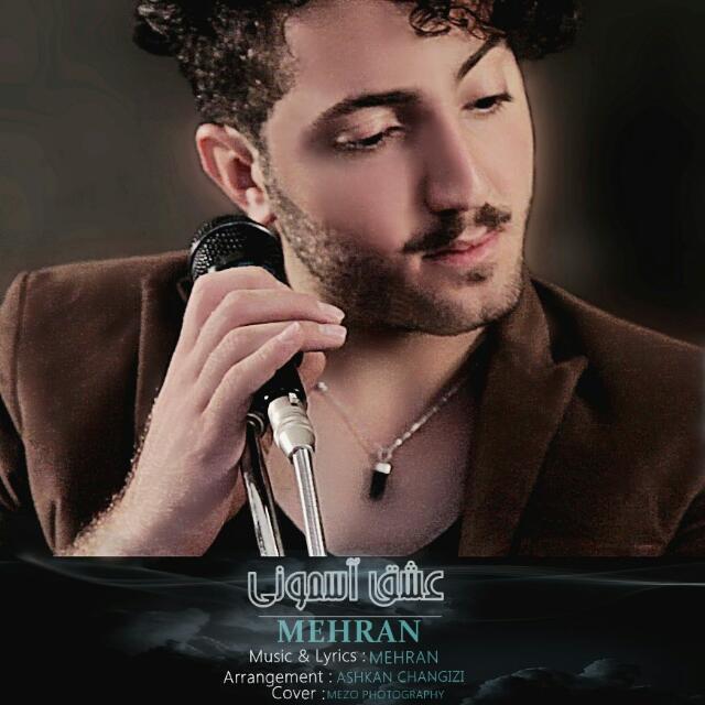 دانلود آهنگ جدید مهران به نام عشق آسمونی