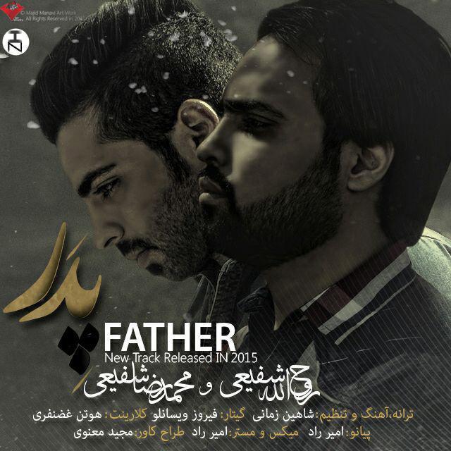 دانلود آهنگ جدید روح الله و محمدرضا شفیعی به نام پدر