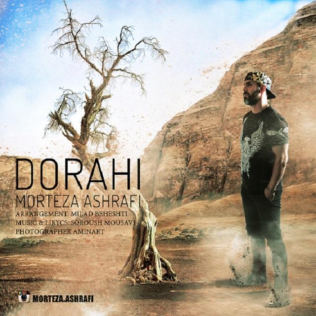 دانلود آهنگ جدید مرتضی اشرفی به نام دوراهی