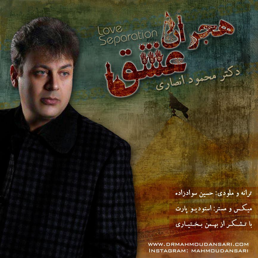 دانلود آهنگ جدید دکتر محمود انصاری به نام هجران عشق